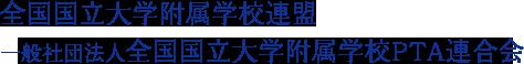全国国立大学附属学校連盟一般社団法人全国国立大学附属学校PTA連合会