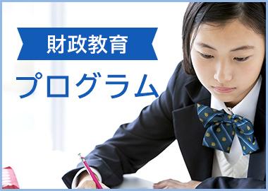 財務教育プログラム