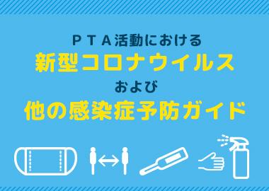PTA活動における新型コロナウィルスおよび他の感染症予防ガイド