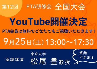 第12回PTA研修会全国大会YouTube開催決定PTA会員は無料でどなたでもご視聴いただきます!9月25日土曜日13:00~17:30 基調講演 東京大学 松尾豊教授